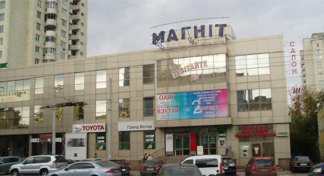 """Торговый центр """"Магнит"""", ул. Подольская, 21 в г. Хмельницком. (2003 г.). Проектирование и строительство."""