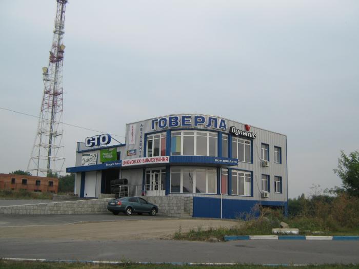 """Пункт заміни мастил """"Говерла"""" по проспекту Миру, 41/4 (Проектування та будівництво. 2008 р.)"""